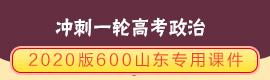 2020版600冲刺一轮高考政治山东专用课件