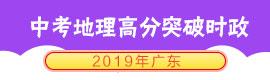 2019年�V�|中考高分突←破�r政地理
