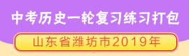 山东省潍坊市2019年钱柜游戏手机网页版中考历史一轮复习练习打包