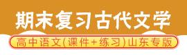 高中钱柜手机网页版期末复习古代文学(课件+练习)山东专版