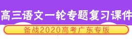 ���2020高考高三�Z文一��n}∮�土��n件-�V� �0�
