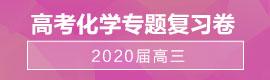 2020�酶呷�高考化�W�n}�汀搅�卷