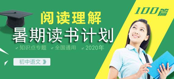 【暑期收心·读书计划】初中钱柜网站阅读理解美文精选