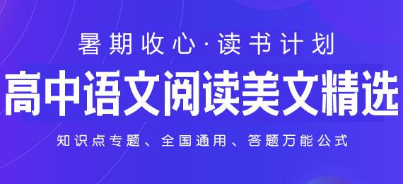 【暑期收心·读书计划】高中钱柜网站阅读理解美文精选