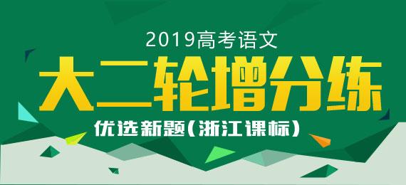 2019高考语文浙江课标大二轮增分练(实用课件+优选新题)