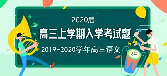 全国各地2020届高三钱柜网站上学期入学考试题汇总