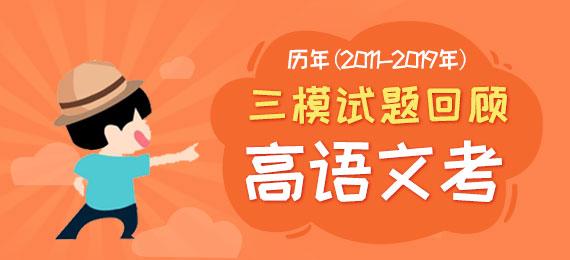 历年高语文考三模试题回顾(2011-2019年)