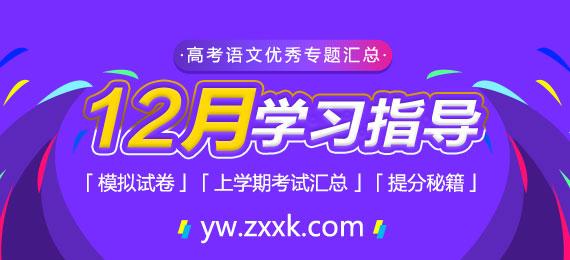2019届高考语文12月学习指导