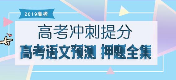 【冲刺提分】2019届高考语文预测 押题全集