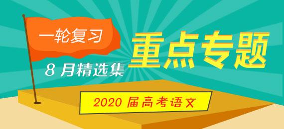 2020屆高考語文一輪復習重點專題8月精選集
