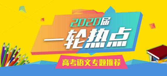 2020�酶呖颊Z文一◎��狳c�n}推�]
