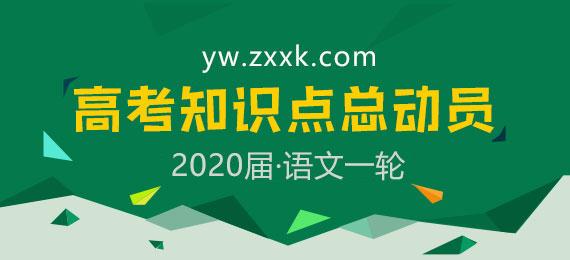 【高考必备】2020高考钱柜网站一轮复习知识点总动员
