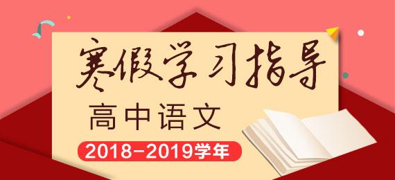2019届高考语文作文备考素材全集-1月