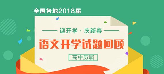 【迎开学·庆新春】历届高中语文开学试题回顾