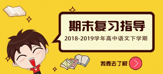 2018-2019�W年高中�Z文下�W期期末�土�指��