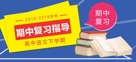 【期中复习】2018-2019学年高中语文下学期期中复习指导