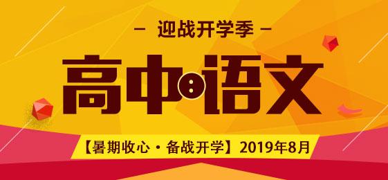 【暑期收心·備戰開學】2019年8月高中語文迎戰開學季