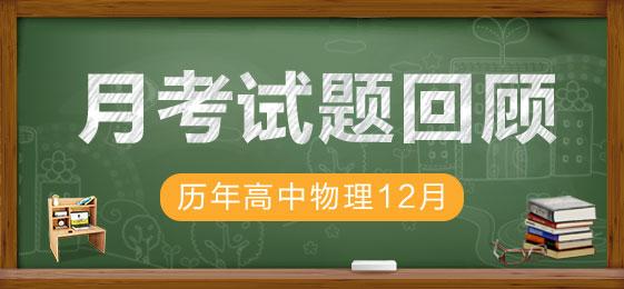 月考进行时:历年高中物理12月月考试题回顾