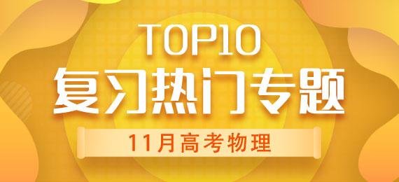 专题TOP榜:11月高考物理复习10大热门专题
