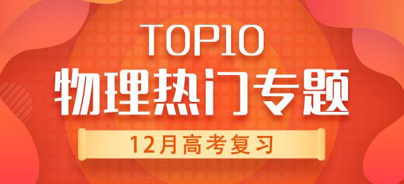 专题TOP榜:12月高考物理复习10大热门专题