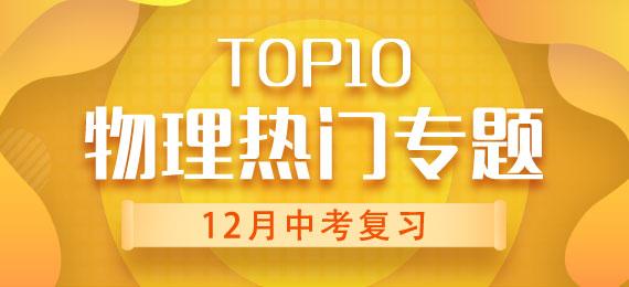 专题TOP榜:12月中考物理复习10大热门专题
