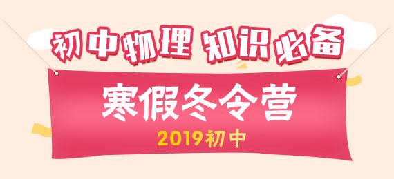 【寒假冬令营】2019初中物理知识必备