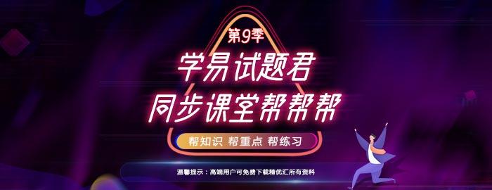 精優(you)匯第9季jiu)ke)堂(tang)同步課(ke)堂(tang)幫幫幫-幫知識(shi)、幫重點、幫練習