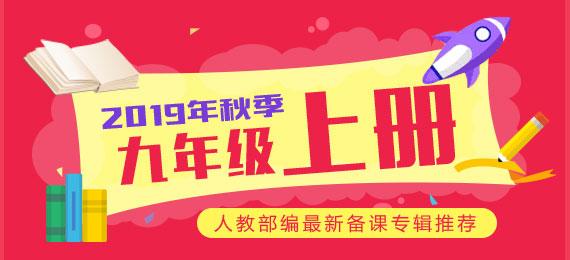 2019年最新最强钱柜官网秋季人教部编九年级上册最新备课专辑推荐