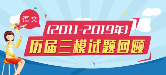 历年中考语文三模试题回顾(2011-2019年)