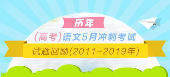 历年高考语文5月冲刺考试试题回顾(2011-2019年)