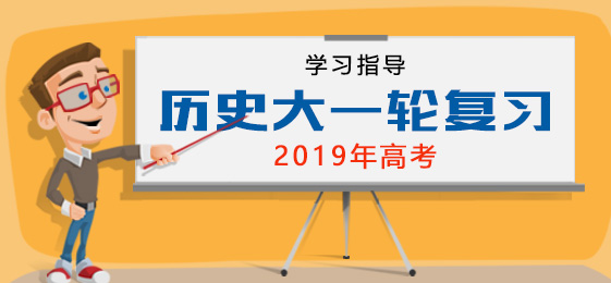 2019年高考历史大一轮复习学习指导