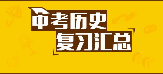 2019年中考复习历史专题汇总12月