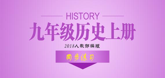 2018秋部编人教版九年级历史上册同步练习