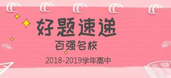 百强名校2018-2019学年高中历史好题速递11月