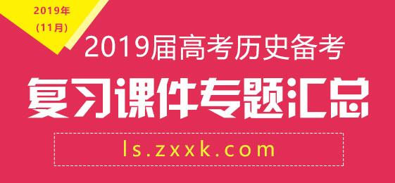 2019年高考历史备考复习课件专题汇总(11月)