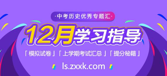 2019届中考12月历史学习指导