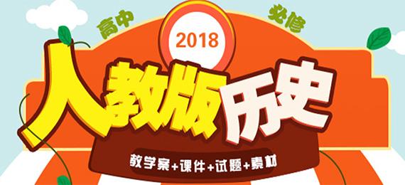 2018人教版高中历史同步资源大放送