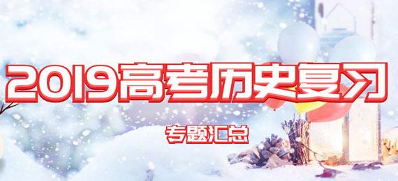 2019高考历史复习重点专题汇总-12月