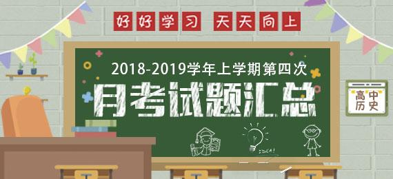 全国各地2018-2019学年高中上学期第四次月考(12月)历史试题汇总