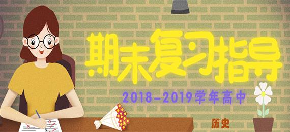 2018-2019学年高中历史期末复习指导