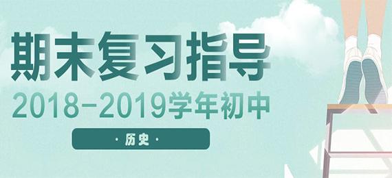 【备战期末】2018-2019学年初中历史期末复习指导