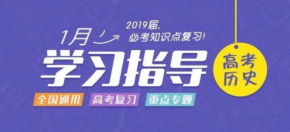 【期末冲刺】2019年1月高中历史复习指导