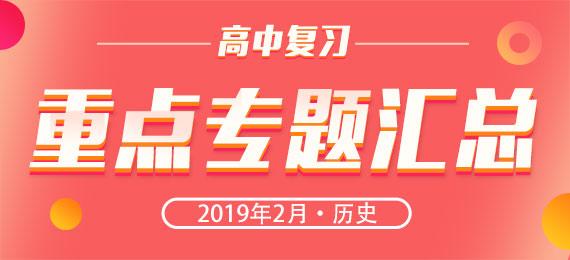 【领跑新学期】2019年2月高中历史重点专题