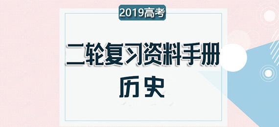 2019年高考历史二轮复习资料手册