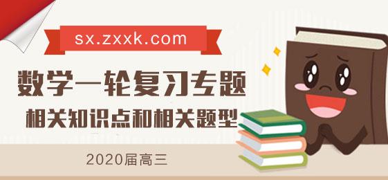 2020届高三一轮数学复习专题相关知识点和相关题型