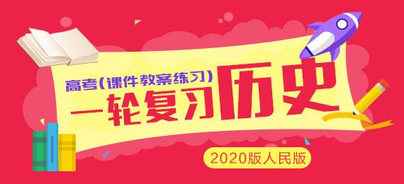 2020版高考历史一轮复习(课件教案练习)人民版