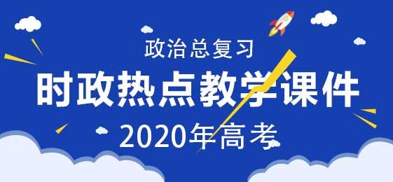 【熱門時政】2020年高考政治總復習時政熱點教學課件