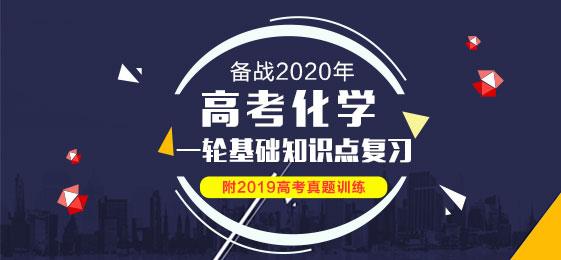 備戰2020高考化學一輪基礎知識點復習(附2019高考真題訓練)