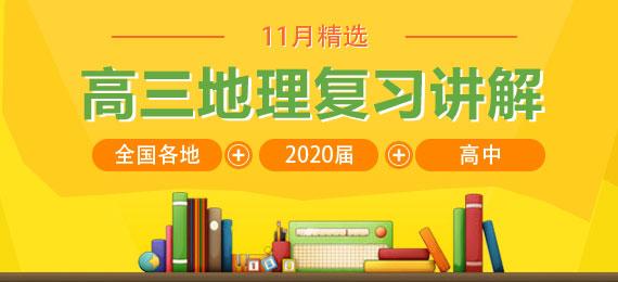 【11月精選】2020屆高三地理復習講解