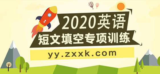 备战2020英语短文填空专项训练